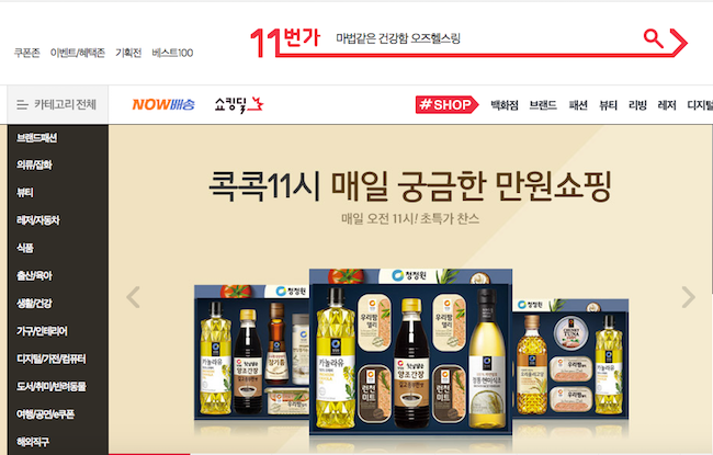 Regardless, old habits die hard and deep-rooted beliefs never truly die, which may in part explain the rise in consumer overseas direct purchasing habits on SK Planet's e-commerce web platform 11st that were disclosed to media outlets on September 20. (Image: Korea Bizwire)