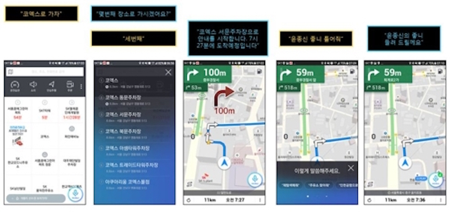 SK Telecom announced that it would be hosting a general meeting at its Seoul headquarters on September 7 to present its latest product, the AI-integrated navigation system T Map x NUGU. (Image: SK Telecom)