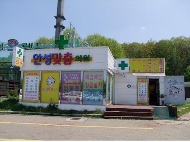 It is the first medical clinic to open at a highway service area in South Korea. (Image: Yonhap)