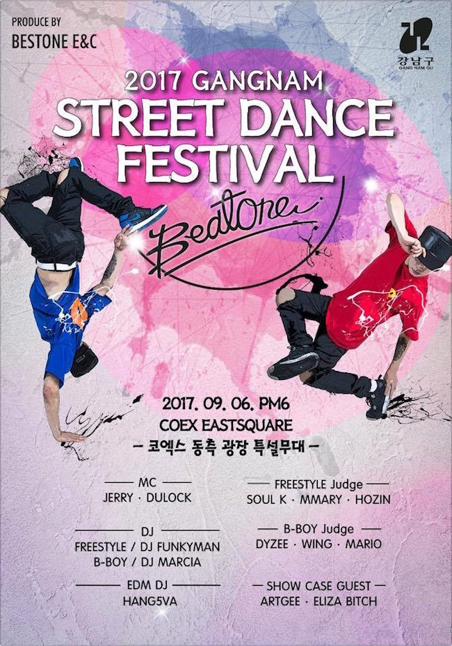 The 2017 Gangnam Street Dance Festival Beat One will be held at Coex on September 6. (Image: Yonhap)