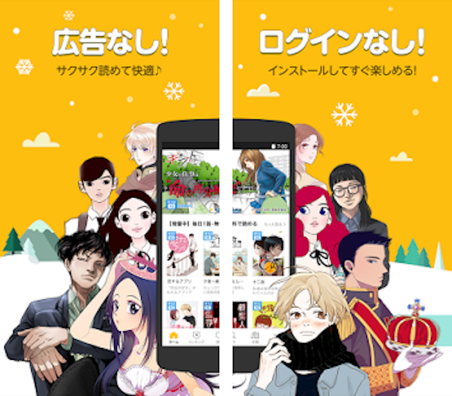 Kakao Japan Attracts Users with Webtoons in Preparation for 2020 IPO