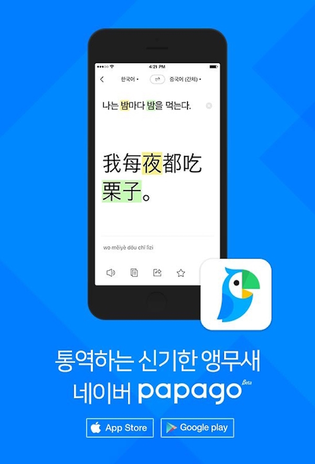 """With Korean, English, Japanese, Simplified Chinese, Spanish and French already on board, the latest inclusions means Papago is """"ready to go"""" in 10 different scripts. (Image: Yonhap)"""