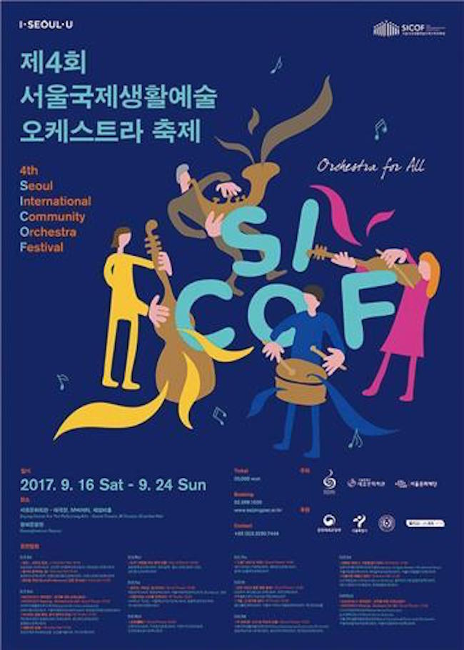 Chu Cheol Hwan, the director of the Seoul Foundation for Arts and Culture expressed his hopes that the Cateura Orchestra's performance would serve as a means for spreading awareness of the foundation's '1 Person 1 Instrument' daily life and arts campaign, which kicked off earlier this year.