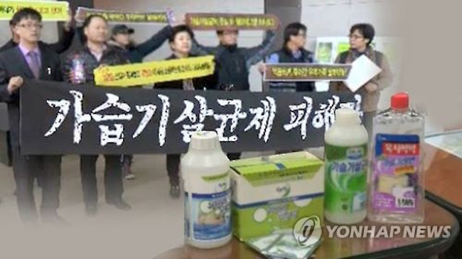 The Ministry of Environment banned the use of CMIT and MIT last year for all air fresheners and spray-type products. (Image: Yonhap)