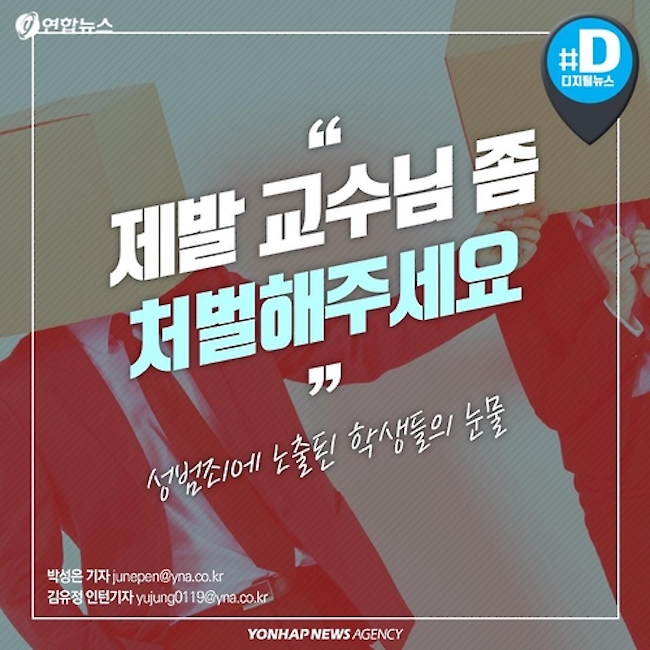 Thirty-five professors at state-run universities have been disciplined for sexual offenses in the last four years, government data showed Wednesday. (Image: Yonhap)