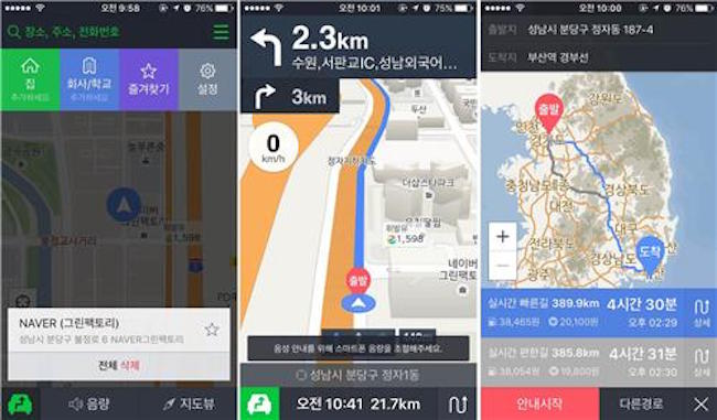 Naver intends to release an English version of its map app at an unspecified date, and will build on user feedback to also release a Chinese version. (Image: Yonhap)