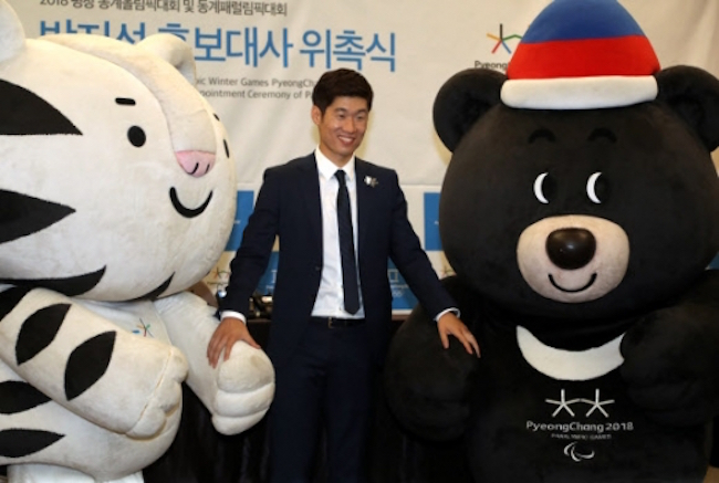 South Korean football icon Park Ji-sung has been named the first torchbearer for the first Winter Olympics to take place in his native country. (Image: Yonhap)
