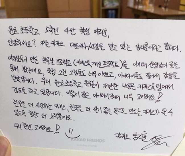 His fears proved to be unfounded, as a handwritten letter from the CEO and gifts of notebooks and dolls from the Kakao Friends store arrived for the students on October 16. (Image: Courtesy of Lee Ki-tae's Facebook Page)