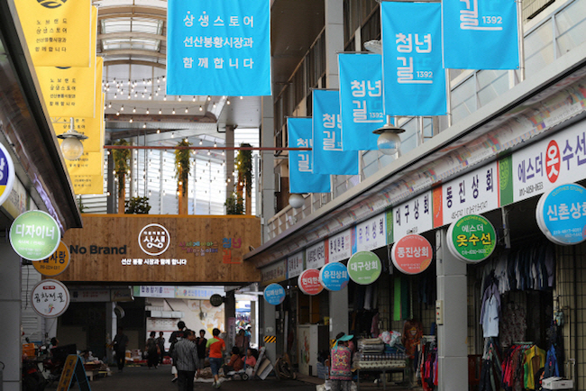 Traditional markets with stores run by E-Mart Inc., the country's largest discount chain operator, have been witnessing an increase in the number of customers, signaling the possibility of the co-prosperity of giant retailers and mom-and-pop shops, industry sources said Tuesday. (Image: Yonhap)