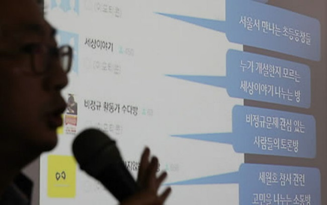 According to findings from an online survey by the Korea Press Foundation that were released on Tuesday, an overwhelming 70.8 percent said they had stayed in a group chat room despite wanting to leave. (Image: Yonhap)