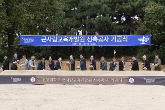 According to the blueprint of the new project, the architecture will have a traditional Korean roof made of roofing tiles, giving it a traditional touch, with two new buildings to accommodate a training center. (Image: Chonbuk National University)