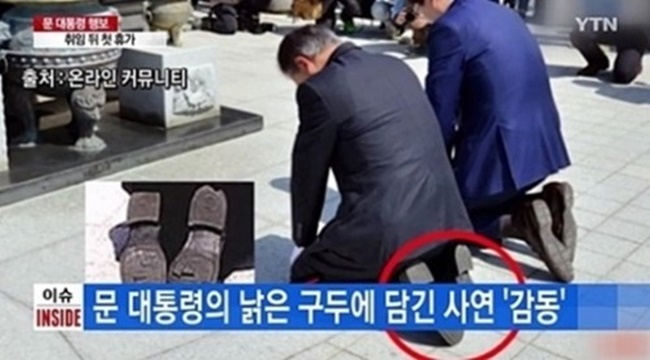 The picture above shows President Moon wearing a pair of shoes made by AGIO. (Image: YTV)