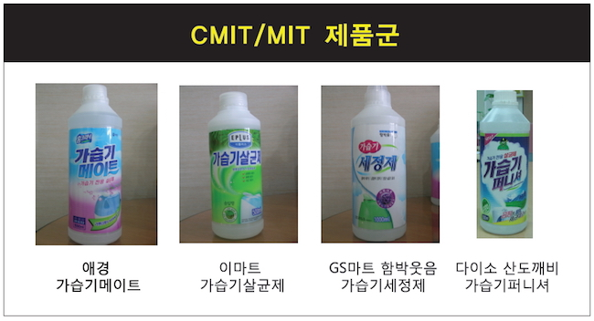 They protested an American request to the South Korean government asking for regulations on CMIT and MIT – the major chemical ingredients at the root of the scandal that resulted in at least 73 deaths and allegedly hundreds more – to be eased. (Image: Asian Citizen's Center for Environment and Health)