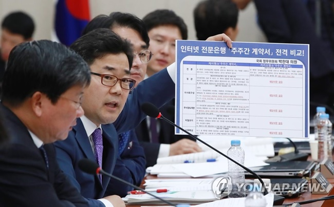South Korean banks have been accused of staying off the radar and making profits through high additional interest rates for banking products such as loans, despite government efforts to lower interest rates. (Image: Yonhap)