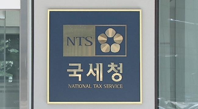South Korea's Tax Rate 5th Highest Among Major Economies Under Moon Administration's Plan