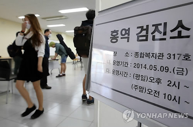 The World Health Organization (WHO) has certified South Korea for successfully eliminating the measles for more than 36 months, Seoul's health authorities said Wednesday. (Image: Yonhap)