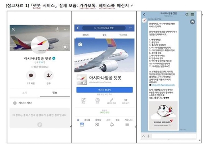 Asiana Airlines and Jin Air, a low-cost carrier, have in consecutive days announced that it will begin using a chatbot to provide customer service for select topics. (Image: Asiana Airlines)