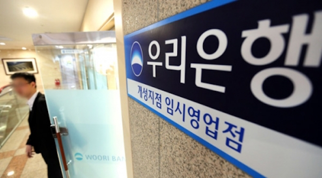 Public anger was already palpable due to the scandal at Woori Bank, which led to three manager-level employees losing their jobs and ultimately resulted in the resignation of bank director Lee Kwang-gu. Bank jobs are also highly coveted for their job security. (Image: Yonhap)