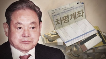 Samsung Group Chairman Lee Kun-hee 's Offshore Account May Cost Him at Insurance Subsidiary