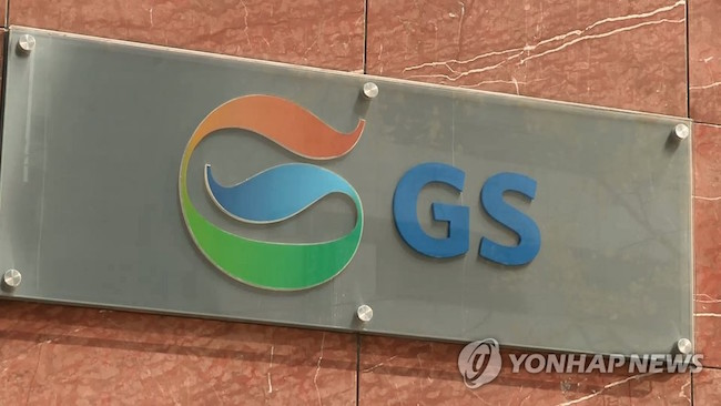 GS Group, a South Korean energy and construction conglomerate, is looking to India as it seeks new business opportunities in the rapidly growing market, it said Thursday. (Image: Yonhap)
