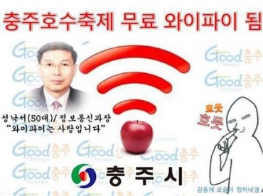 Chungju's Unique Online Marketing Methods Pique Curiosity of Facebook, YouTube