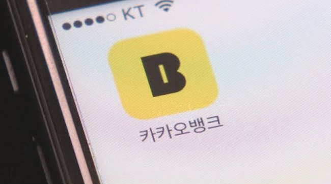 Kakao Bank Says Regulations Likely to Delay Innovation in Banking Sector