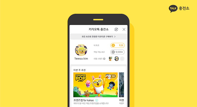 This year, YouTube nudged ahead with 11.5 percent to second place Kakao Talk's 11.3 percent. (Image: Kakao official blog)