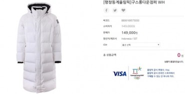Official Goose Down Jacket of Upcoming Olympics a Big Hit