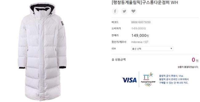 The official goose down jacket of the PyeongChang 2018 Winter Olympics has struck a chord with consumers for its high quality and affordable price, selling out at online stores. (Image: Winter Olympics Online Store)