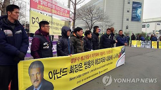 The Ssangyong Motor chapter already voyaged to India to protest in September 2015. The upcoming trip is scheduled for December 1, and three members are to go to represent the group. (Image: Yonhap)