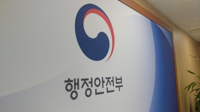 "The Electronic Government Act was revised by the MIS to include a provision that June 24 be henceforth designated as ""Electronic Government Day"". (Image: Yonhap)"