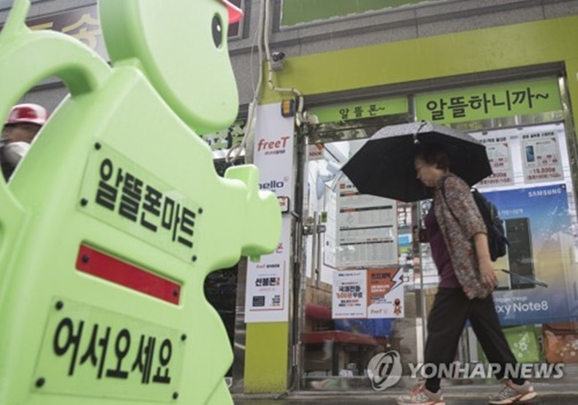 South Korean mobile virtual network operators (MVNO) are struggling to survive amid growing competition, with Homeplus set to pull out of the industry later this month. (Image: Yonhap)