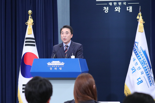 The Blue House also called on the public to welcome President Trump, saying it is a Korean tradition to welcome guests with open arms. (Image: Yonhap)
