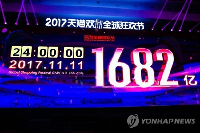 South Korean companies enjoyed increased sales during Chinese Singles' Day over the weekend, signaling the end of China's year-long THAAD retaliation. (Image: Yonhap)