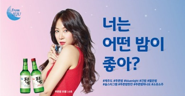 The Jeju Association for Women's Rights criticized Jeju Soju's marketing, which the group claimed uses slurs from the sex industry, in a column published on Tuesday. (Image: Jeju Soju)