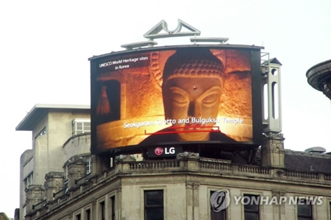The one-minute-long advertisement will run on the billboard owned by LG Electronics in the square 48 times a day till Nov. 30, the Cultural Heritage Administration (CHA) said. (Image: Yonhap)