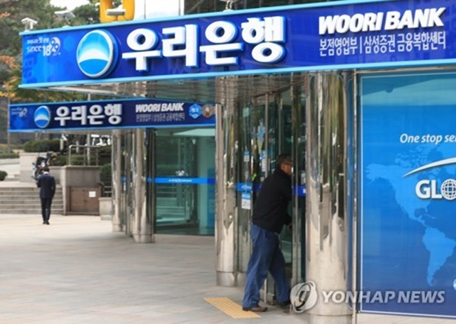 Investigators from the Seoul Northern District Prosecutors' Office searched the training center in Anseong, south of Seoul, as part of an investigation into suspicions the bank hired 16 entry-level staff last year who are related to senior government officials, important clients and other influential people. (Image: Yonhap)