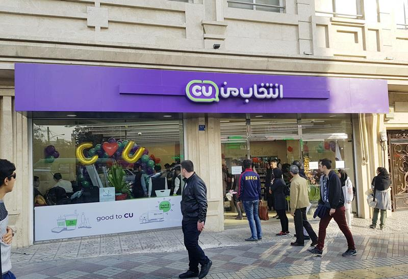 BGF Retail's new store in Tehran, Iran, on its opening day on Nov. 20, 2017. (image: BGF Retail)