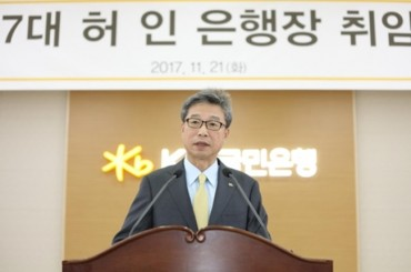 New CEO: KB Kookmin to Go Digital, No Drastic Reduction Ahead