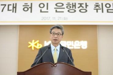 New CEO: KB Kookmin to Go Digital, No Drastic Reduction Ahead