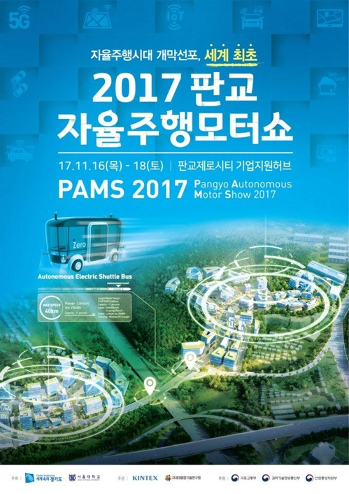 The Gyeonggi Provincial Government announced today it will host the Pangyo Autonomous Motor Show 2017, the world's very first motor show dedicated to autonomous cars. (Image: Gyeonggi Province)