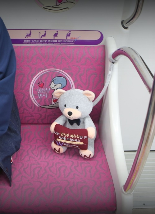 Transport authorities in Daejeon have placed teddy bears in local subway trains to help raise awareness of priority seats for the pregnant, a move inspired by a local hospital. (Image: Daejeon Metro)
