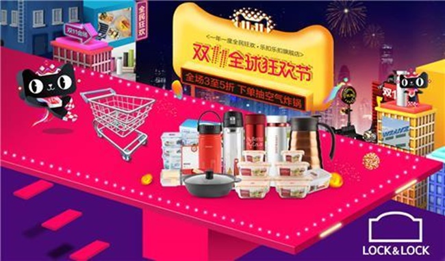 Lock & Lock racked up a total of 5.8 billion won in sales on China's Singles' Day, up 12 percent from last year. (Image: Yonhap)
