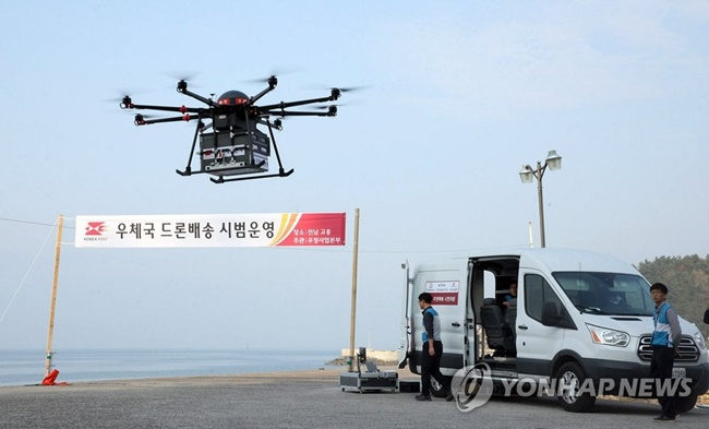 The postal agency said it used the unmanned aerial vehicle to deliver the eight-kilogram package from its post office in Goheung county to Deungnyang Island. The parcel successfully made it through the four-kilometer trip. (Image: Korea Post)
