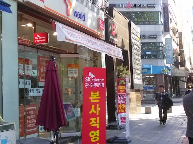 SK Telecom Stalling on Gov't Plans to Lower Phone Bills