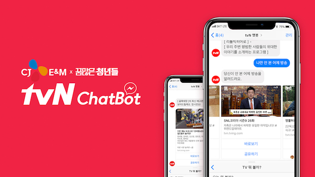 The subsidiary of CJ Group joined hands with tech startup DreamYoungs Inc and established a consortium in early 2017 to build their own specialized chatbot. (Image: DreamYoungs Inc Official Blog)