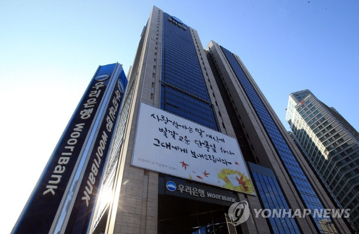 Woori Bank Mulls 'One-Strike' Policy for Transparency