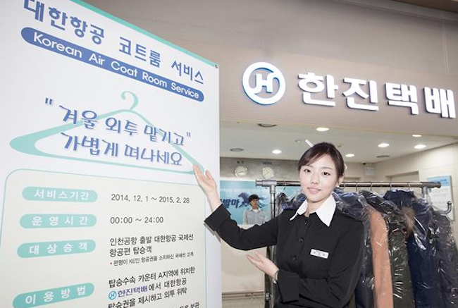 Korean Airlines customers can visit the Hanjin Express counter on basement level one to check their coats. (Image: Korean Air Official Blog)