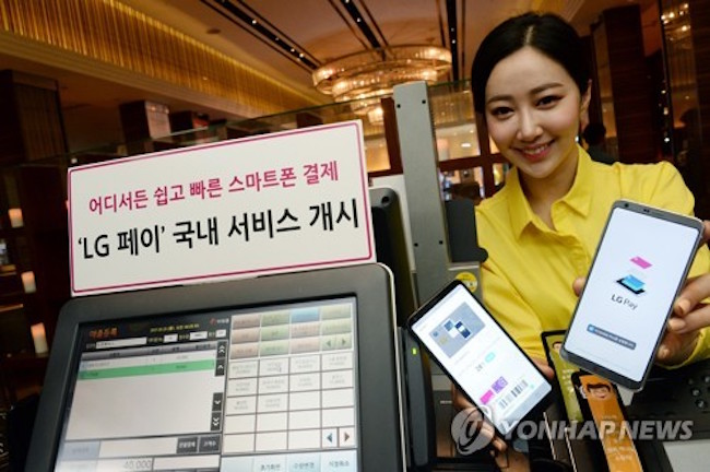 Both the Bank of Korea and the Financial Supervisory Service have confirmed that the five major mobile payment services had registered a total of 10.1 trillion won in transactions as of August. (Image: Yonhap)