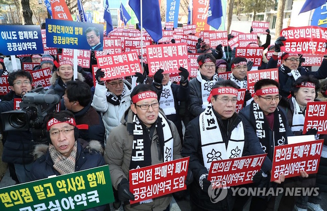 The Korean Pharmaceutical Association was out in force on December 17 to protest the government's plans to widen the range of drugs available at convenience stores. (Image: Yonhap)